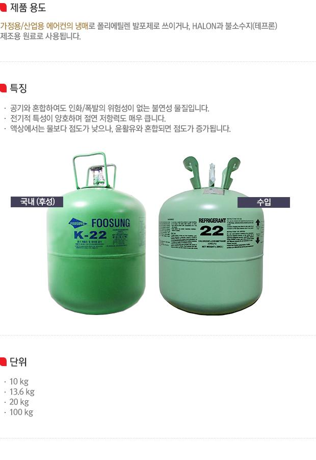 가정용/산업용 에어컨의 냉매로 폴리에틸렌 발포제로 쓰이거나, HALON과 불소수지(테프론) 제조용 원료로 사용됩니다.